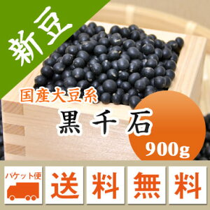大豆 黒千石 極小粒黒大豆 北海道産 900g【令和2年産】メール便 送料無料