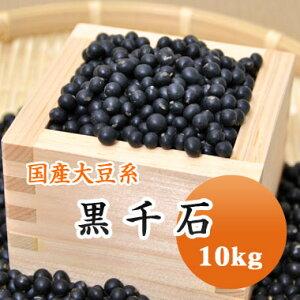 大豆 黒千石 極小粒黒大豆 北海道産 10kg 【令和1年産】