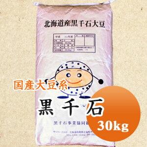 大豆 黒千石 極小粒黒大豆 北海道産 30kg 【令和2年産】大容量 送料無料!!