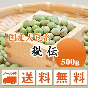 大豆 秘伝豆 山形県産 500g【令和2年産】 メール便 送料無料