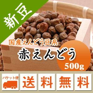 赤えんどう豆 赤えんどう みつ豆 北海道産 500g【令和3年産】 メール便 送料無料
