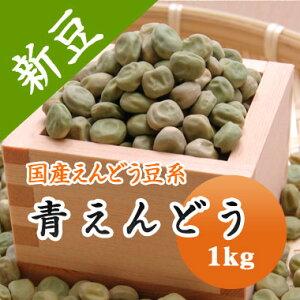 青えんどう豆 青えんどう (大緑) 北海道産 1kg【令和2年産】