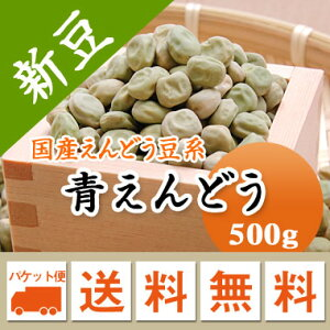青えんどう豆 青えんどう (大緑) 北海道産 500g 【令和2年産】 ゆうパケット便 送料無料