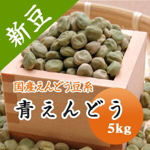 青えんどう豆 青えんどう (大緑) 北海道産 5kg【令和2年産】大容量