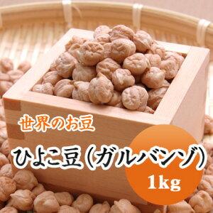 ひよこ豆 ガルバンソ アメリカ産 1kg