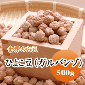 ひよこ豆 ガルバンソ アメリカ産 500g