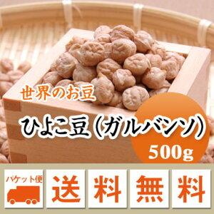 ひよこ豆 ガルバンソ アメリカ産 500g メール便 送料無料