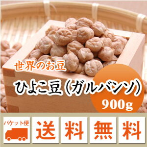 ひよこ豆 ガルバンソ アメリカ産 900g メール便 送料無料