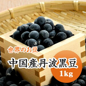 中国産 丹波黒豆 1kg