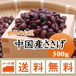 中国産 ささげ 赤飯用 500g【メール便 送料無料】