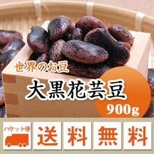 紫花豆 中国産 大黒花芸豆 900g【メール便 送料無料】