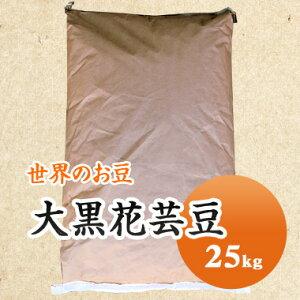 紫花豆 中国産 大黒花芸豆 25kg【業務用】