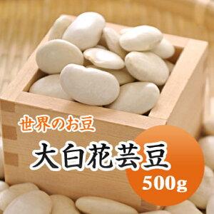 白花豆 中国産 手撰大白花芸豆 500g