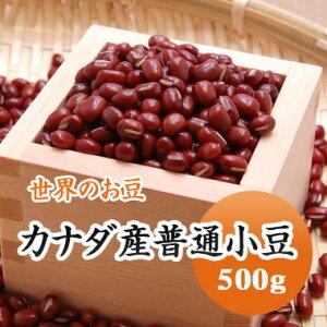 小豆 カナダ産普通小豆 500g