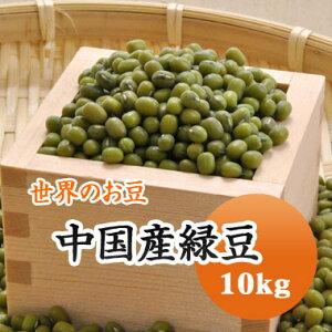 中国産 緑豆 10kg