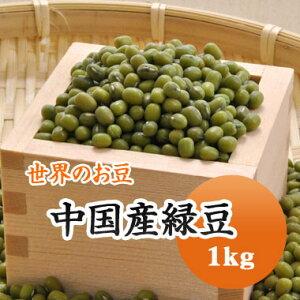 中国産 緑豆 1kg