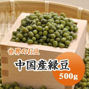 中国産 緑豆 500g