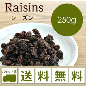 ドライフルーツ レーズン Raisins 250g 【ゆうパケット便 送料無料】