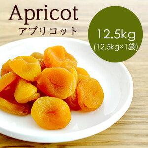 ドライフルーツ アプリコット Apricot 12.5kg 【業務用】