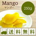 ドライフルーツ マンゴー Mango 250g 【ゆうパケット便 送料無料】