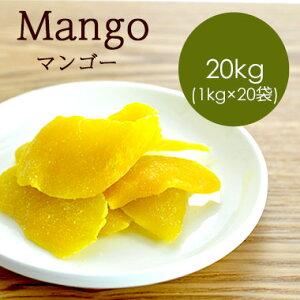 ドライフルーツ マンゴー Mango 20kg (1kg×20袋) 【業務用】