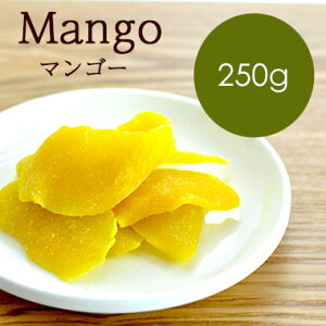 ドライフルーツ マンゴー Mango 250g