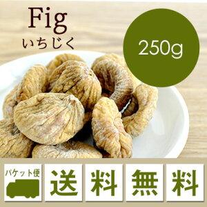 ドライフルーツ いちじく Figs 250g 【ゆうパケット便 送料無料】