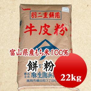 餅粉 牛皮粉 求肥粉 22kg 【業務用】