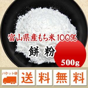 餅粉 牛皮粉 求肥粉 500g 【メール便 送料無料】