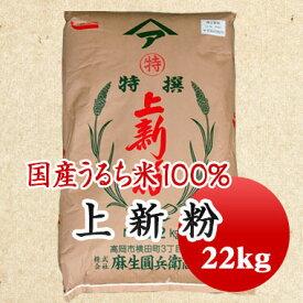 上新粉 米粉 22kg 【業務用】大容量