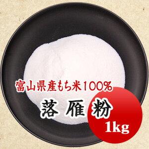 落雁粉 鳳 1kg
