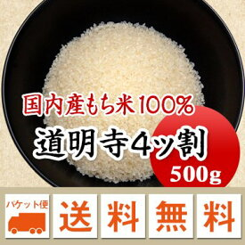 道明寺 道明寺粉 国産 4ッ割 500g 【メール便 送料無料】