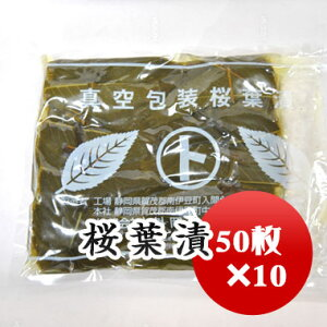 桜葉の塩漬 伊豆産 桜餅 新物 手選別品 50枚×10 【業務用】
