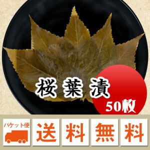 桜の葉塩漬け 高級伊豆産 桜餅 新物 手選別品 50枚 【メール便 送料無料】