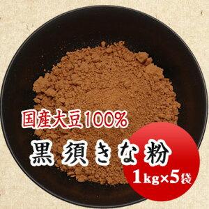 きな粉 黒須きな粉 わらび餅用 全菓博大賞受賞! 1kg×5袋 【お徳用パック】