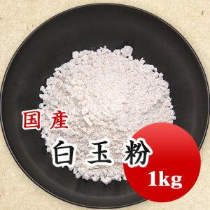 特撰 白玉粉 白玉団子 1kg
