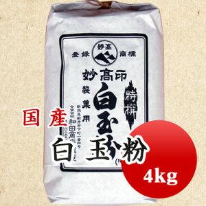 特撰 白玉粉 白玉団子 4kg 大容量【業務用】