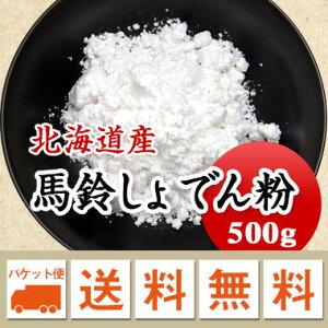 馬鈴しょでん粉 北海道産 500g 【メール便 送料無料】