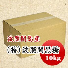 黒糖 特等 波照間黒糖 お買い得 黒蜜 沖縄産 10kg 大容量 【お徳用】