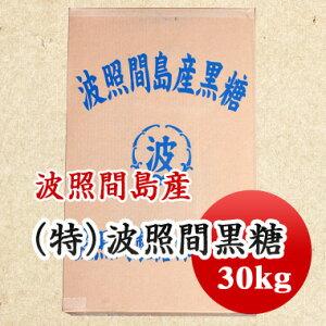 黒糖 特等 波照間黒糖 黒蜜 沖縄産 30kg 【業務用】大容量