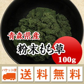 粉末もち草 よもぎパウダー 自生蓬 高級青森県産 100g 【メール便 送料無料】