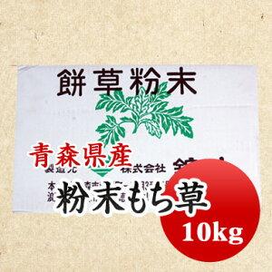 乾燥よもぎ 粉末もち草 よもぎパウダー 自生蓬 高級青森県産 10kg 【業務用】大容量