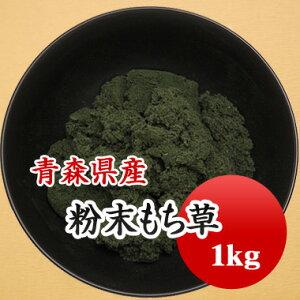 乾燥よもぎ 粉末もち草 よもぎパウダー 蓬 高級青森県産 1kg