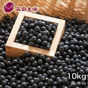 森田農場 黒豆 北海道産 特選 黒大豆 10kg