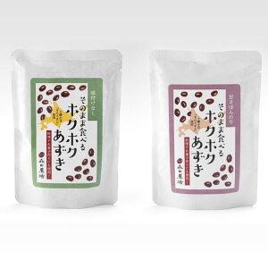 そのまま食べるホクホクあずき ニコニコパック〜2種×2個で送料無料 グラノーラ にも 小豆 森田農場