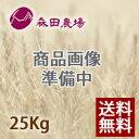Komugi25kg