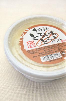 「とろ芋とうふ」(寄せ豆腐) 国産大豆使用のとろとろ食感