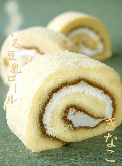 「くるくる豆乳ロール きなこ(ロールケーキ)」国産大豆の豆乳使用