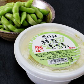 夏季限定「枝豆とうふ」(寄せ豆腐) 愛知県産フクユタカ大豆使用!