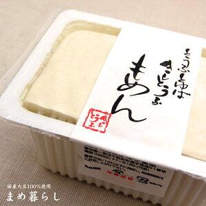 「もめん」国産富山県エンレイ大豆100%使用(木綿豆腐)